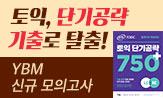 [YBM] 토익 시리즈 이벤트