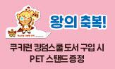 <쿠키런 킹덤스쿨 2권> 출간 이벤트