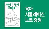 <아빠 육아 업데이트> 출간 이벤트