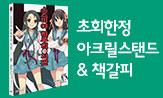 <스즈미야 하루히의 직관> 출간 이벤트