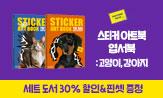 <스티커 아트북 엽서북> 출간 기념 이벤트