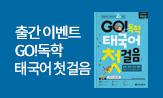 『GO! 독학 태국어 첫걸음』 이벤트