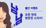 <남남 2> 출간 기념 이벤트