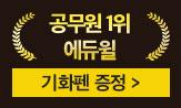 [에듀윌] 기화펜 선착순 증정 이벤트