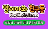 <말이야와 친구들3> 출간 기념 이벤트