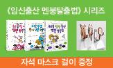 <멘붕 탈출법 시리즈 >완간 기념 이벤트