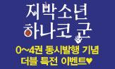 <지박소년 하나코 군 4권> 예약 판매 이벤트