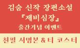 <제비심장> 출간 기념 이벤트