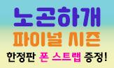 <노곤하개 9-10권 세트> 출간 기념 이벤트
