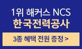 [해커스 NCS]한국전력공사 단기합격 이벤트