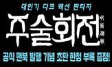 <주술회전 팬북> 예약 판매 이벤트