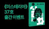 <미스테리아 37호> 출간 이벤트
