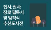 <집사, 권사, 장로 필독서 및 임직식 추천도서전>