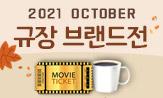 [규장] 10월 브랜드전