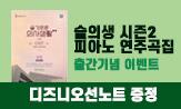 <슬기로운 의사생활 2 OST 피아노 연주곡집> 출간 이벤트