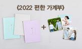 < 2022 편한 가계부 > 출간 이벤트