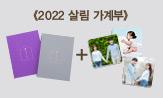 < 2022 살림 가계부 > 출간 이벤트