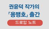 <용맹호> 출간 이벤트