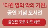<다윈 영의 악의 기원> 뮤지컬 기념 이벤트