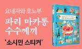 < 파리 마카롱 수수께끼 > 출간 이벤트