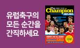 <더 챔피언 유럽축구 가이드북> 이벤트