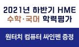 [천재교육] 2021 하반기 HME 학력평가 이벤트