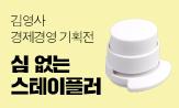 [김영사] 경제경영 기획전