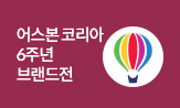 [어스본 코리아] 6주년 기념 브랜드전