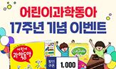 <어린이과학동아 20호> 출간 이벤트