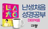 <난생처음 성경공부 : 마태복음> 기대평 이벤트