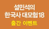 <설민석의 한국사 대모험 18> 출간 이벤트