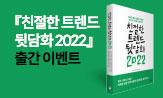 <친절한 트렌드 뒷담화 2022> 출간 이벤트