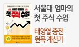 <서울대 엄마의 첫 주식 수업> 출간 이벤트