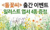 <돌꽃씨> 출간 이벤트