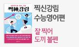 <찍신강림: 수능영어편> 출간 이벤트