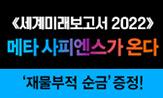 <세계미래보고서 2022> 출간 이벤트