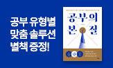 <공부의 본질> 출간 이벤트
