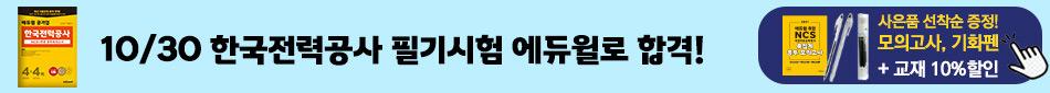 2021 하반기 에듀윌 공기업 한국전력공사 NCS 전공 봉투모의고사