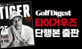 < 타이거(TIGER) > 출간 이벤트