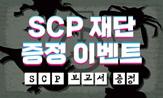<SCP 재단> 사은품 증정 이벤트