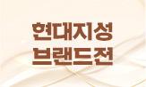 [현대지성] 브랜드전