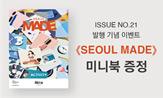 <서울메이드 21호> 출간 이벤트