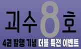 < 괴수 8호. 4(더블특장판) > 이벤트
