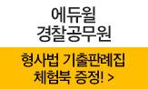 <경찰공무원> 기출판례집 증정 이벤트