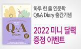 <하루 한 줄 인문학 Q&A> 출간 기념 이벤트