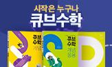 [동아출판] 큐브수학 구매 이벤트