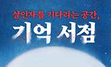<기억 서점> 출간 기념 이벤트