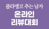 <플라멩코 추는 남자> 온라인 리뷰 이벤트