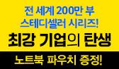 <최강 기업의 탄생> 출간 이벤트