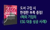 <2022 한국이 열광할 세계 트렌드> 출간 이벤트